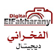 الفخرانى ديجيتال Elfakharanydigital Download for PC Windows 10/8/7