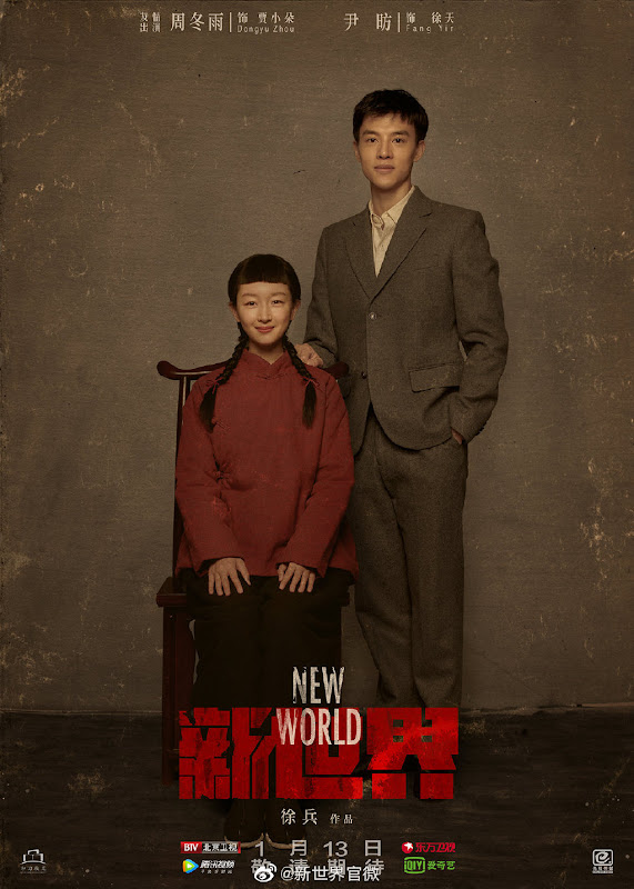 New World China Drama