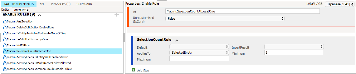 Mscrm.SelectionCountAtLeastOneはレコード選択が1つ以上を意味する