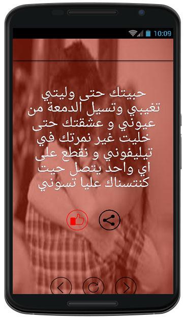 sms love en arab darija