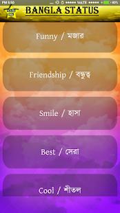 Best Bangla Status 2017 screenshot