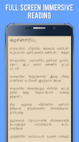 Screenshot of Bharathidasan Tamil Poems