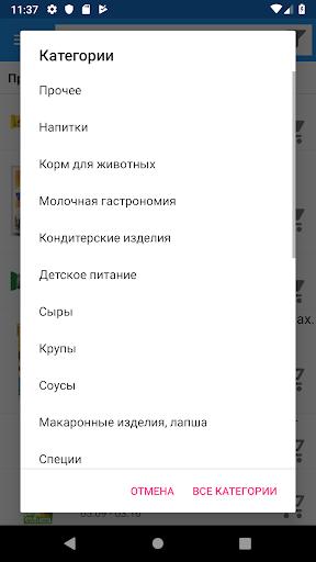 u0410u043au0446u0438u0438 u041fu044fu0442u0435u0440u043eu0447u043au0438 1.5 screenshots 2