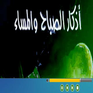 adkar assabah mp3