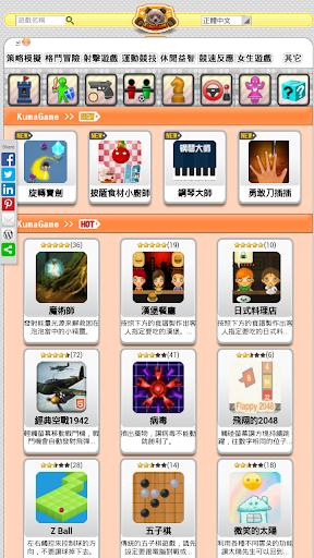 Kumagame 網頁遊戲收集器
