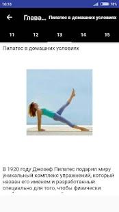 Лечебная гимнастика - náhled