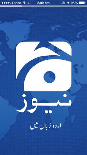 Geo Urdu جیو اردو نیوز