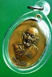 เหรียญอายุยืน หลวงปู่สี วัดเขาถ้ำบุญนาค ปี2517 (พร้อมบัตร)