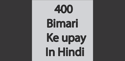 400 bimari ke upay in Hindi - Apps on Google Play