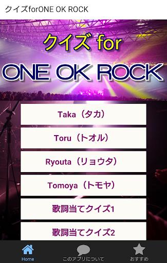 クイズforONE OK ROCK