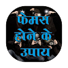 Kese Bane Famous Hindi me APK