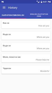 Bulgarian English Translator - náhled
