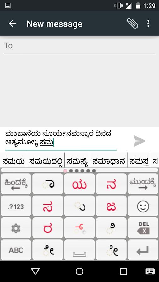 Nudi Kannada Keyboard Software