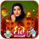 Ramadan Photo Editor for PC-Windows 7,8,10 and Mac