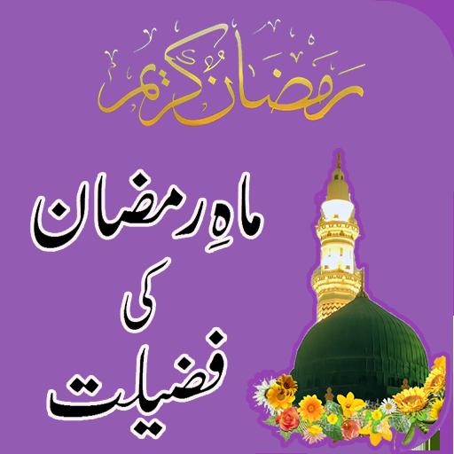 Ramazan ki Fazeelat Ramadan