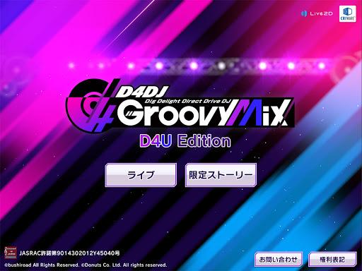 D4DJ Groovy Mix D4U Edition screenshots 9