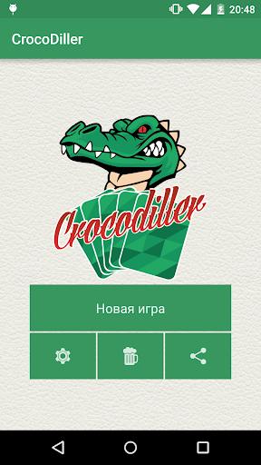 Крокодиллер