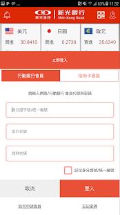 新光銀行 - Google Play 應用程式