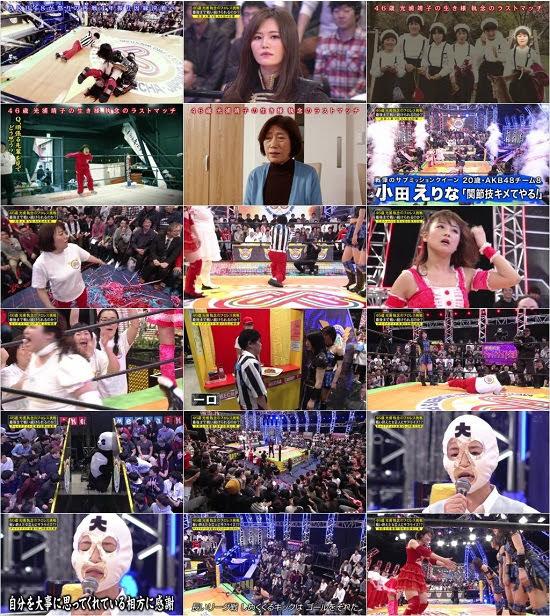 (TV-Variety)(720p) めちゃ2イケてるッ! 奇跡の復活女子プロレス!46歳光浦 VS AKB選抜 180317