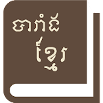 French Khmer Dictionary v2 Icon