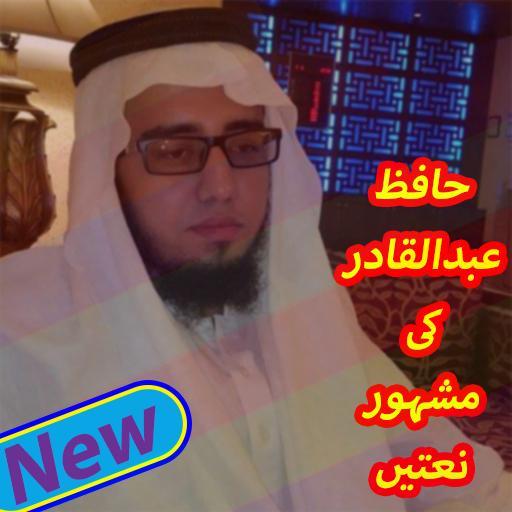 Main Abdul Qadir Hoon Pdf