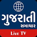 Gujarati News - Live TV (ગુજરાતી સમાચાર - લાઇવ) icon