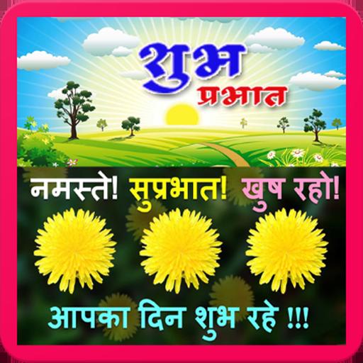 Рисунки, открытки с добрым утром на хинди