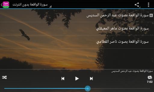 免費下載音樂APP|سورة الواقعة بدون انترنت app開箱文|APP開箱王