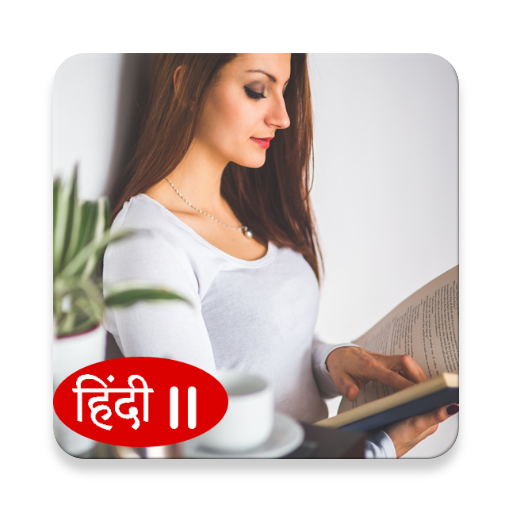 gk in Hindi 2016-17 for Exams