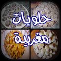 حلويات مغربية للحادڭات بدون نت icon