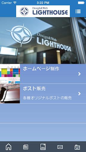 無料商业Appの有限会社 ライトハウス|記事Game