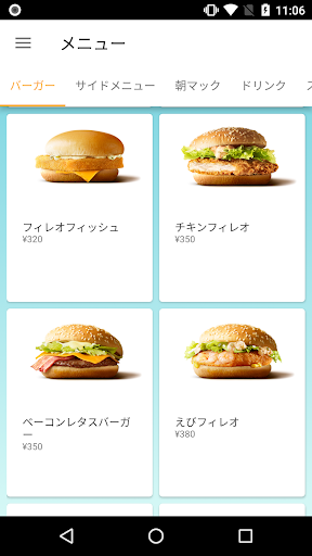 u30deu30afu30c9u30cau30ebu30c9 - McDonald's Japan 4.0.35 Windows u7528 3