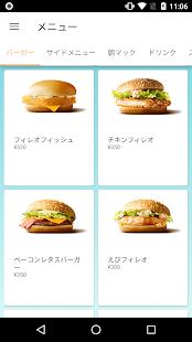 マクドナルド for PC-Windows 7,8,10 and Mac apk screenshot 3