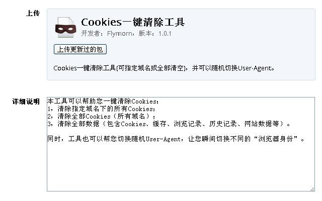 Cookies一键清除工具