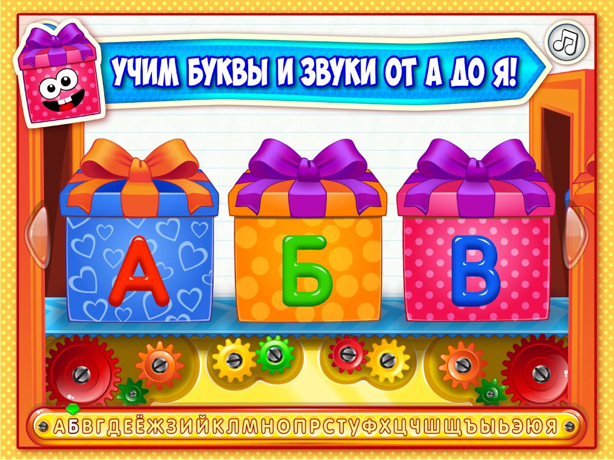 Азбука, алфавит для детей игры Apk Download