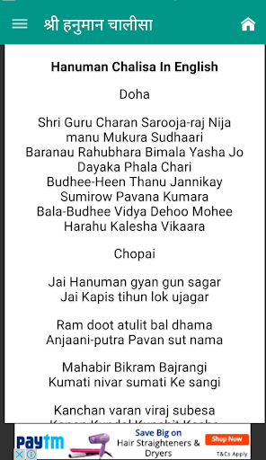 Hanuman Chalisa with Meaning.  screenshots 5