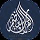 Great Quran | القرآن العظيم Download for PC Windows 10/8/7