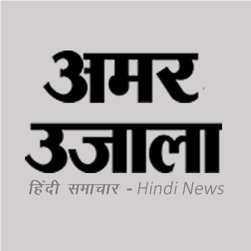 Hindi News App Amar Ujala, Latest News Hindi India
