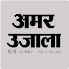 Hindi News App Amar Ujala, Latest News Hindi India icon