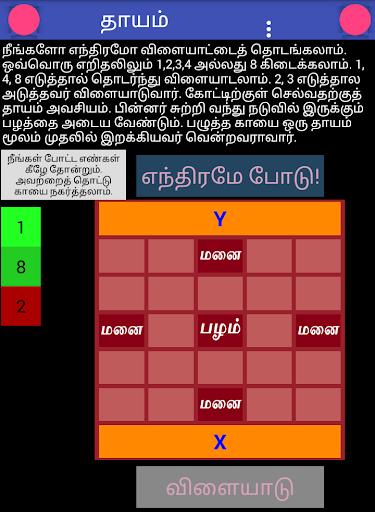 Tamil Thayam