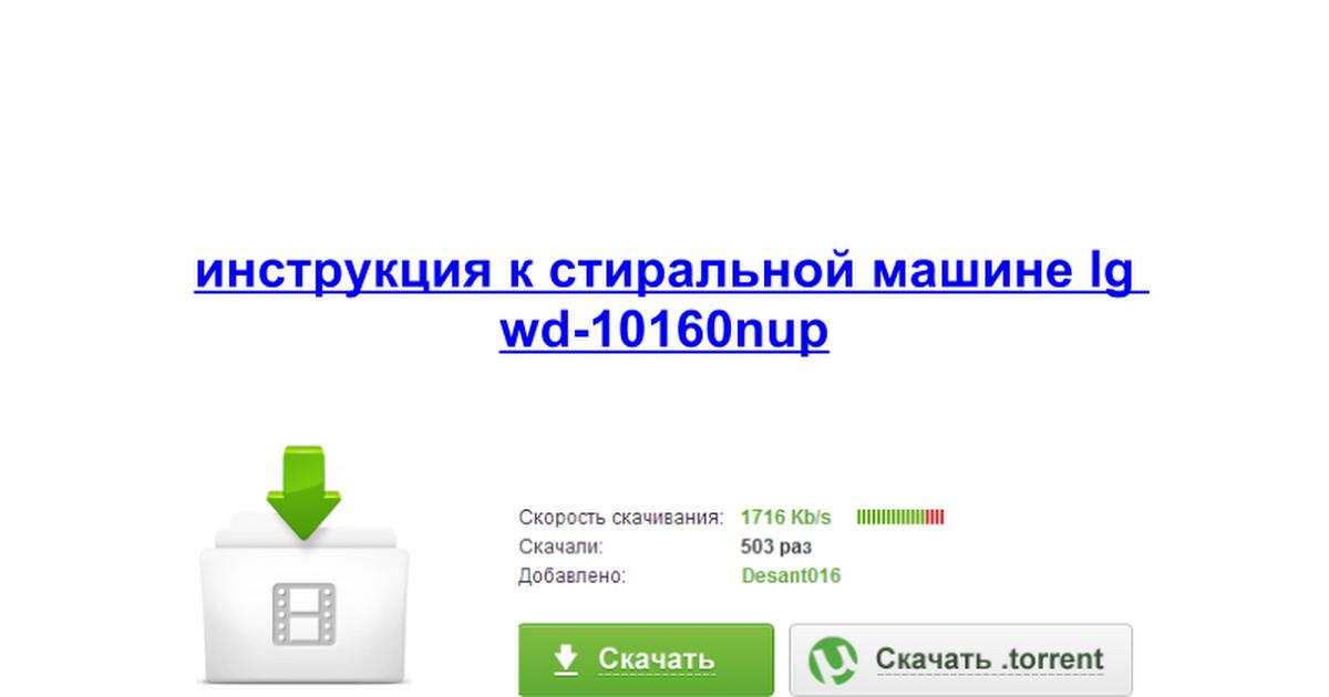 Стиральная Машина Lg Wd 10160 Nup Инструкция