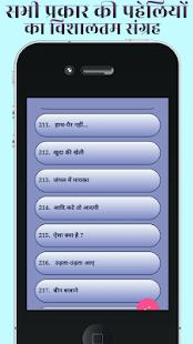 Nani ki Dimagi Paheli - Hindi latest paheliya 2017 - náhled