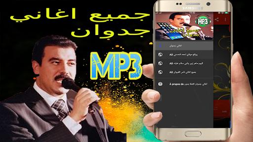 JEDWAN MP3 GRATUITEMENT TÉLÉCHARGER BGHINI NEBGHIK