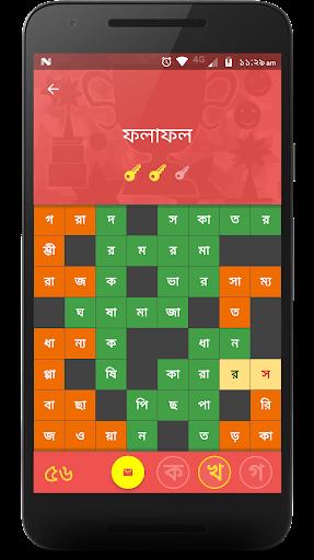 Bangla Crossword 1.2.10 screenshots 6