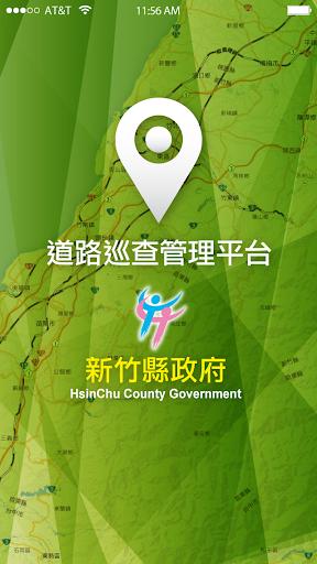 新竹縣政府公路里程查詢系統