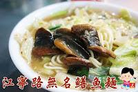 江寧路鱔魚麵