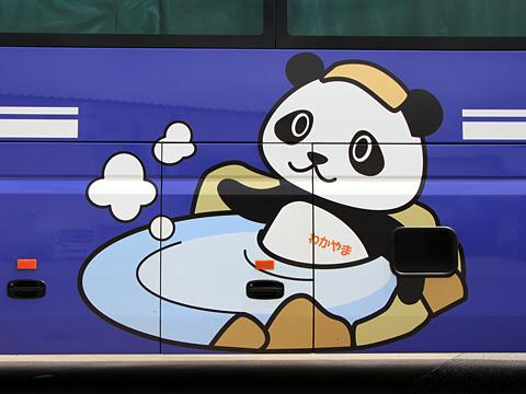 明光バス「ホワイトビーチシャトル」 ・602 側面「わかぱん」