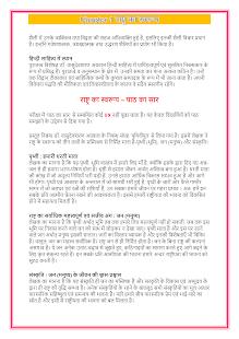 12th class sahityik hindi solution upboard part1 for PC-Windows 7,8,10 and Mac apk screenshot 6