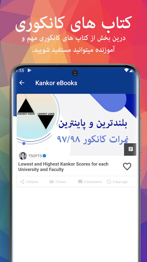Kankor and Scholarships for Afghanistan cheat hacks