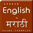 Spoken English in Marathi APK